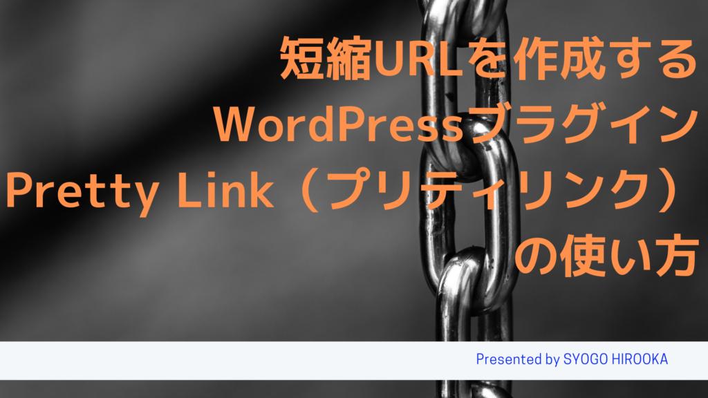 短縮URLを作成するWordPressブラグインPretty Link(プリティリンク)の使い方