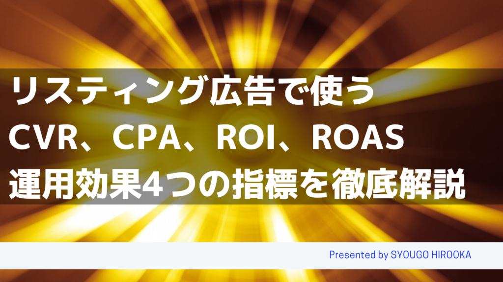 リスティング広告で使うCVR、CPA、ROI、ROAS運用効果4つの指標を徹底解説