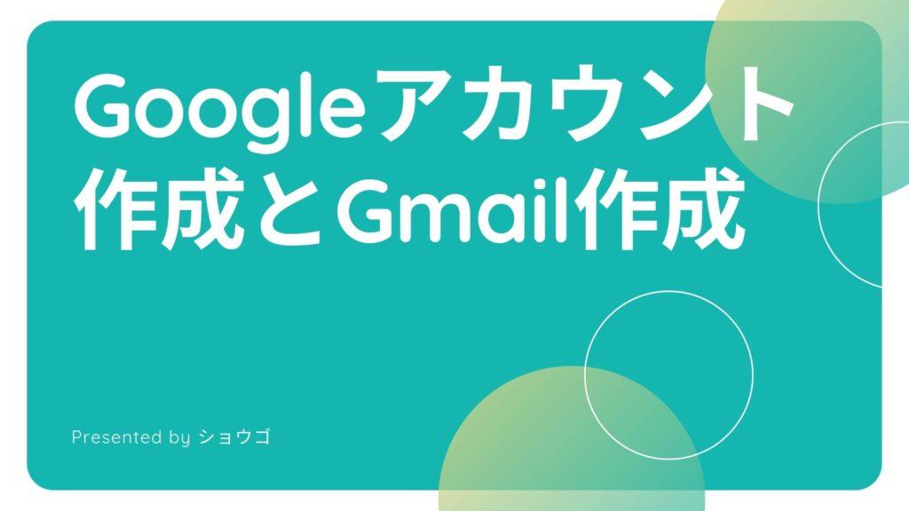 Googleアカウント作成とGmail作成