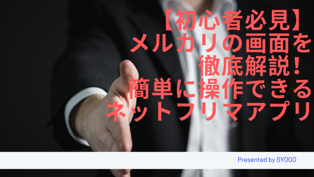 【初心者必見】メルカリの画面を徹底解説!簡単に操作できるネットフリマアプリ