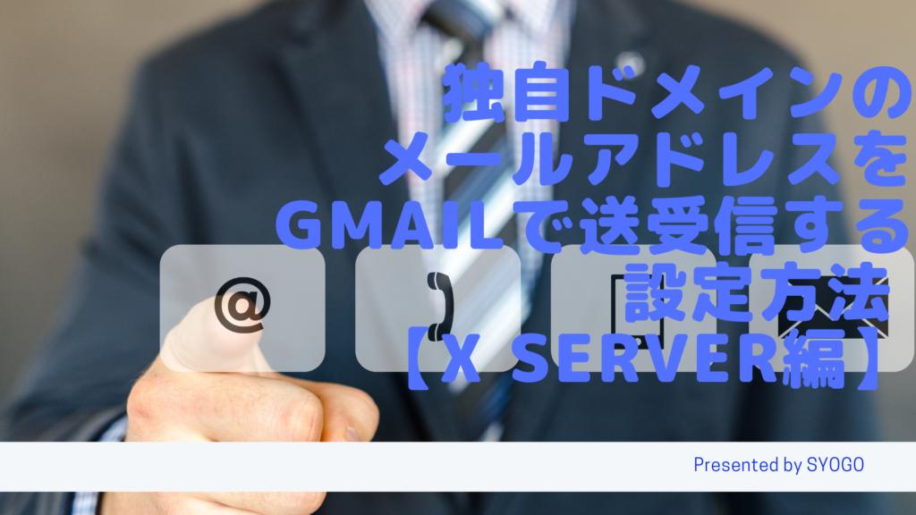 独自ドメインのメールアドレスをGmailで送受信する設定方法 【X SERVER編】