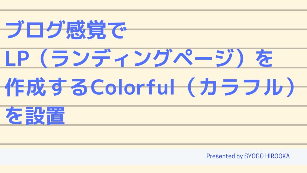ブログ感覚でLP(ランディングページ)を作成するColorful(カラフル)を設置
