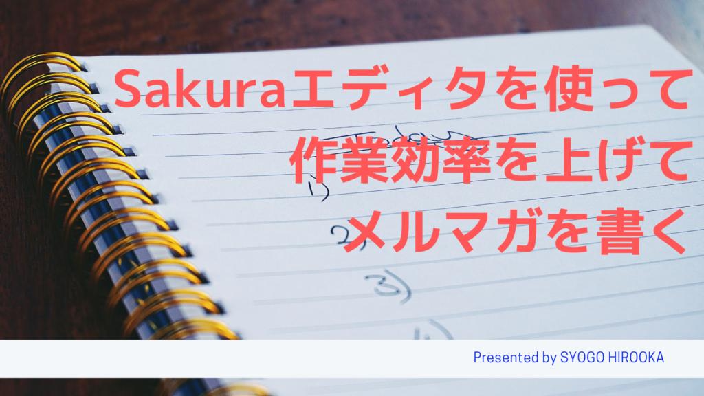 Sakuraエディタを使って作業効率を上げてメルマガを書く