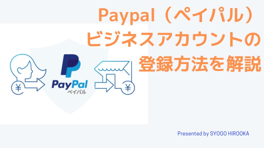 Paypal(ペイパル)ビジネスアカウントの登録方法を解説