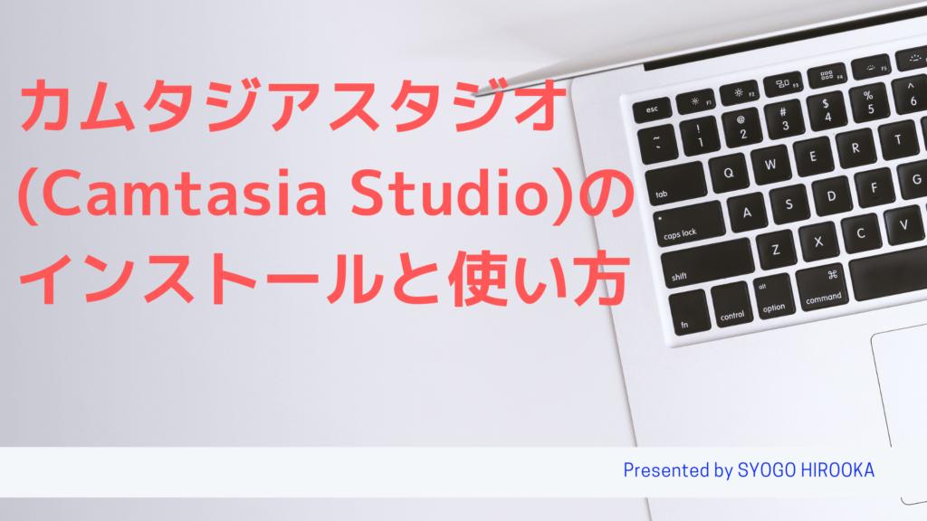 カムタジアスタジオ(Camtasia Studio)のインストールと使い方