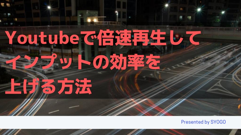Youtubeで倍速再生してインプットの効率を上げる方法