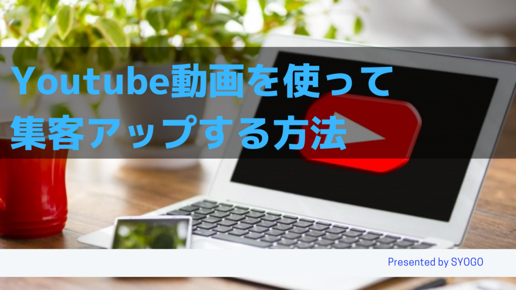 Youtube動画を使って集客アップする方法
