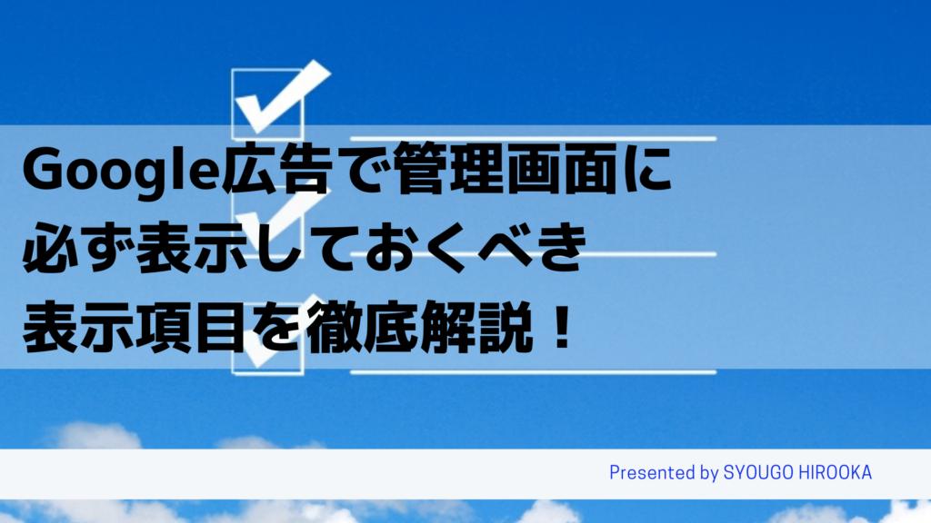 Google広告で管理画面に必ず表示しておくべき表示項目を徹底解説!
