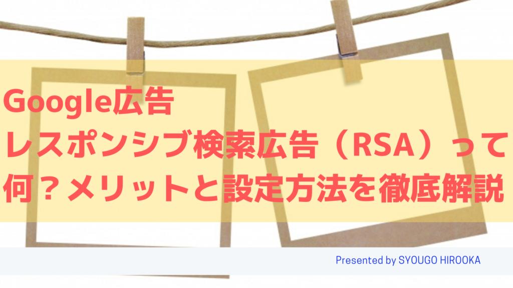 Google広告レスポンシブ検索広告(RSA)って何?メリットと設定方法を徹底解説