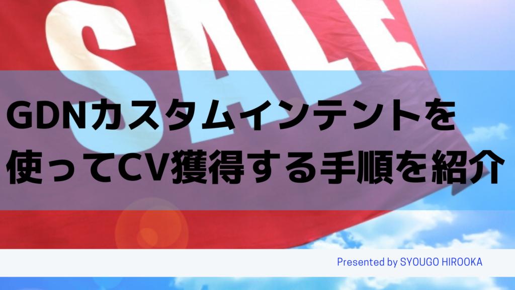 GDNカスタムインテントを使ってCV獲得する手順を紹介