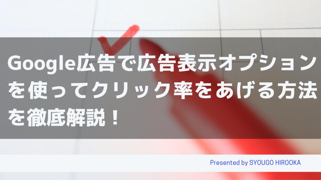 Google広告で広告表示オプションを使ってクリック率をあげる方法を徹底解説!