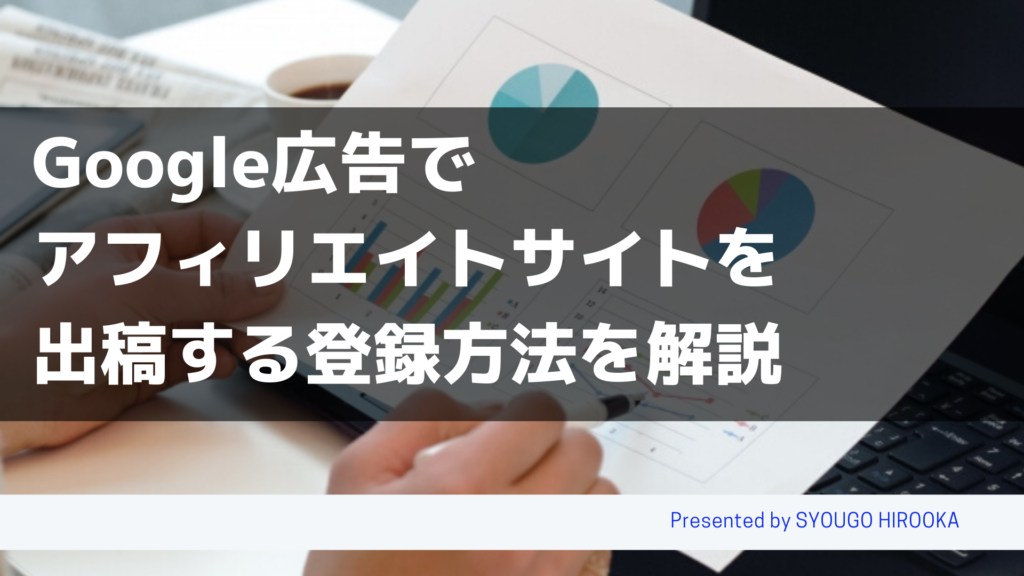 Google広告でアフィリエイトサイトを出稿する登録方法を解説