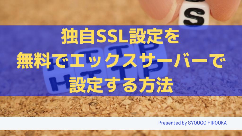 独自SSL設定を無料でエックスサーバーで設定する方法