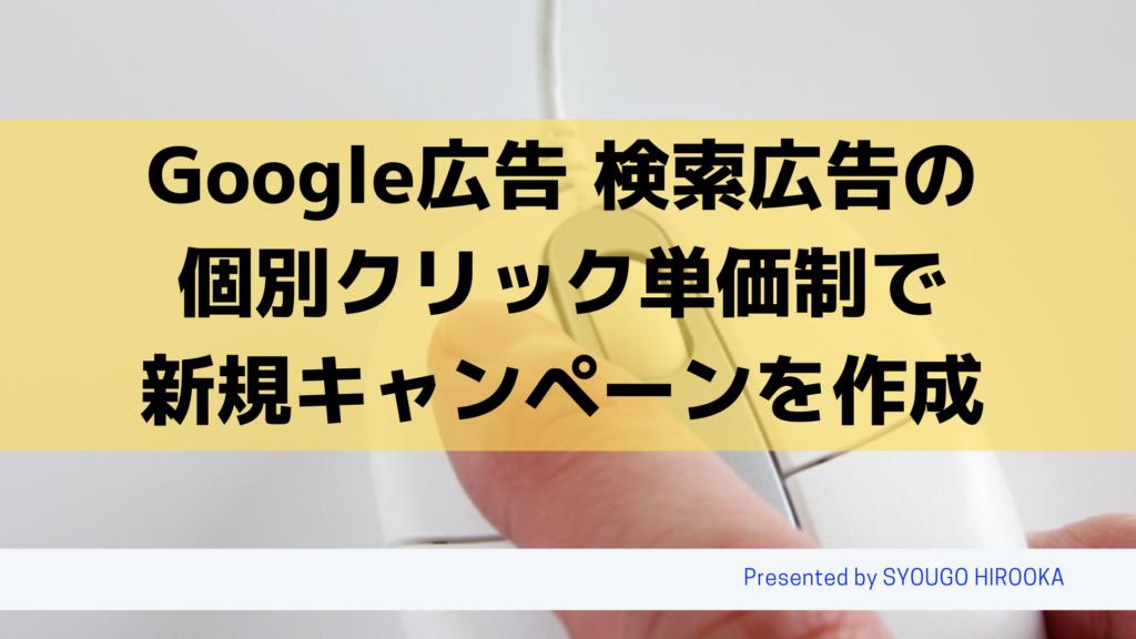 Google広告 検索広告の個別クリック単価制で新規キャンペーンを作成する方法
