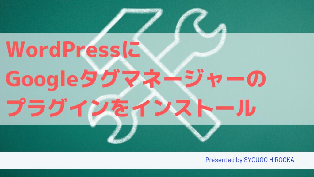 WordPressにGoogleタグマネージャーのプラグインをインストールする方法